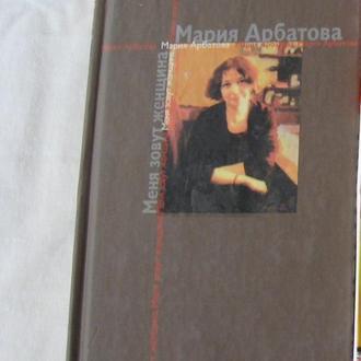М. Арбатова Меня зовут женщина