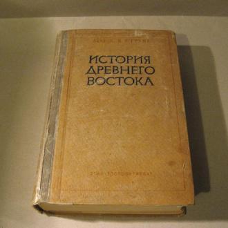 """Струве """"История древнего востока"""""""