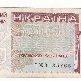 200000 карбованцев 1994 Украина серия ТЖ