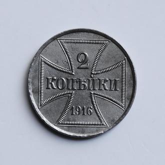 Германия 2 копейки 1916 г. А, 'Военные деньги (1916 - 1916)'