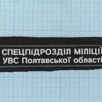 Нашивка ГУ МВД Украины Милиция. Полтава область  Спецназ. МВС 1990-е г.г.