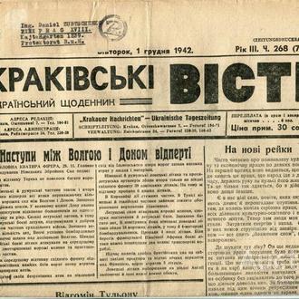 Краківські Вісті, 1 грудня 1942 р.