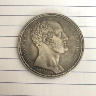 Монета фамильный семейный рубль 1836 г.