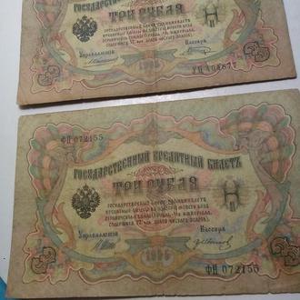 3 рубля.
