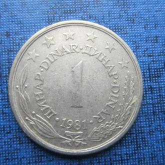 Монета 1 динар Югославия 1981