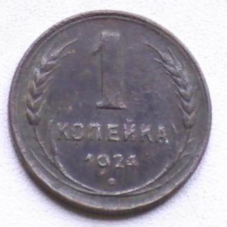 1 Копейка 1924 г СССР 1 Копійка 1924 р СРСР