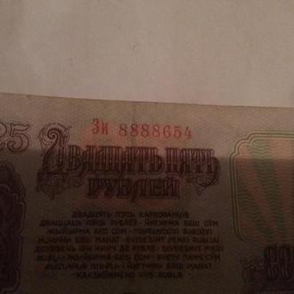 25 рублей 1961 красивый номер