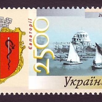 УКРАИНА 2003. 2500 РОКІВ ЄВПАТОРІЇ / 2500 ЛЕТ г. ЕВПАТОРИЯ. № 537 (**)