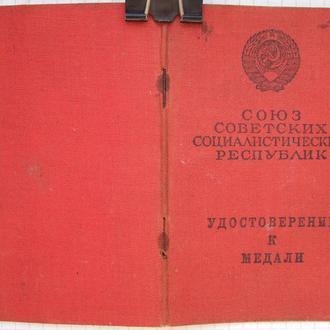 За Отвагу 1945 г. вручения с фото. Бусько М. П.