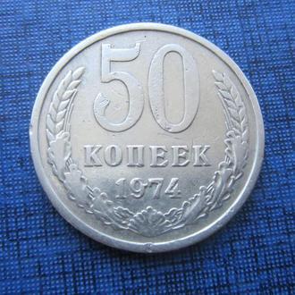 монета 50 копеек СССР 1974 №2