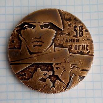 58 Дней в Огне. Слава защитникам Сталинграда. Настольная Медаль.