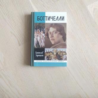 С. Зарницкий    Боттичелли .   2007 г.   ( ЖЗЛ ) Жизнь замечательных людей