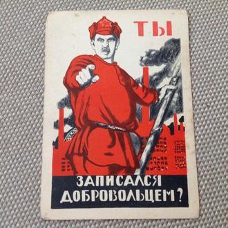 Открытка. 20-х годов. Ты записался в добровольцем? Агитация. СССР