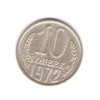 1972 СССР 10 копеек