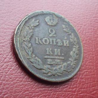 Ц.Россия. 2 коп. 1814г. Е.М.  Н.М.