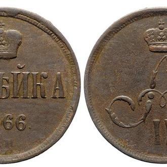 1 копейка 1866 года №3749