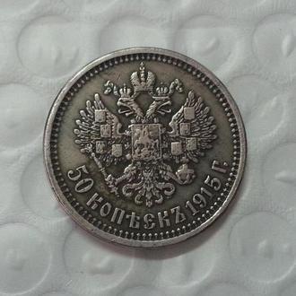 50 копеек 1915 год Николай 2