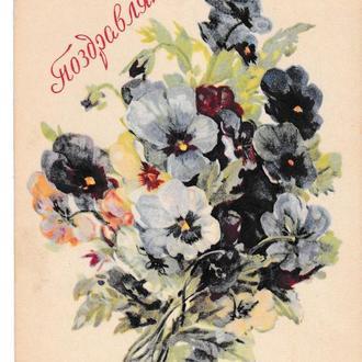 Открытка 1959 Поздравляю, цветы, Гознак, худ. Хвостенко, подписана