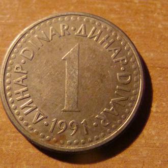 Югославия 1 динар 1991