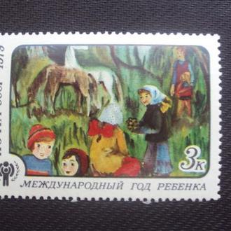 СССР 1979 негаш.