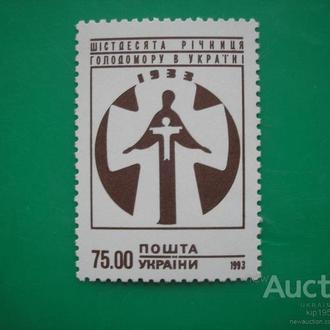 Украина 1993 Голодомор MNH