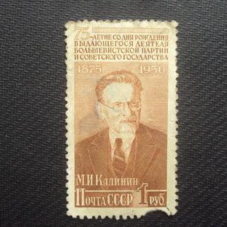 СССР 1950г.негаш.