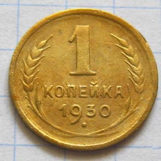 СССР_ 1 копейка 1930 года оригинал