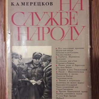 Мерецков К. А. На службе народу. Страницы воспоминаний.