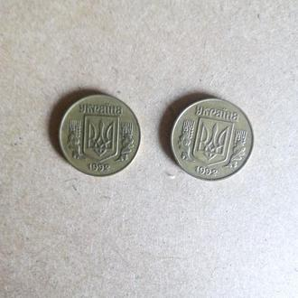 25 копеек 1992 года ( 2 шт.)