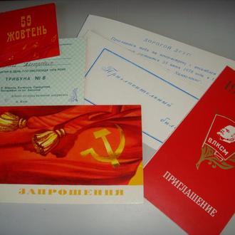 Приглашения, пропуска советские мероприятия