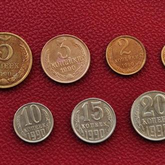 СССР набор 1, 2 ,3 , 5, 10, 15, 20 копеек 1990 г. одним лотом