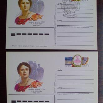 КОМ. СССР. 1986г. Народная артистка. СГ и без.