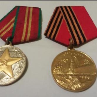 медаль за 15 лет безупречной службы.50 лет победы в великой отечественной войне