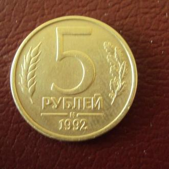 Россия 5 руб. 1992г. М.