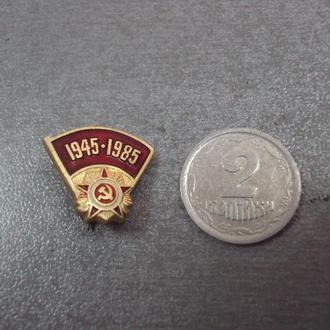 знак 40 лет победы 1945-1985 №13006