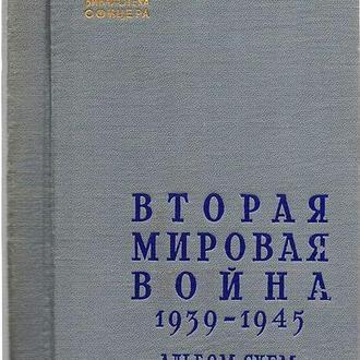 Вторая мировая война 1939 - 1945. Альбом схем. Воениздат.1958 г. -40 с. Серия Библиотека офицера.