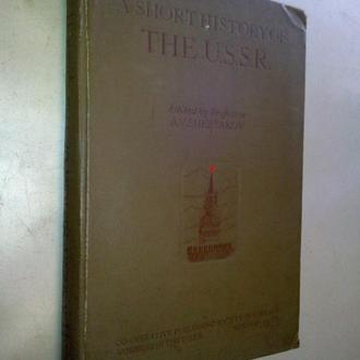 Книга на английском языке. A SHORT HISTORY OF THE U.S.S.R.