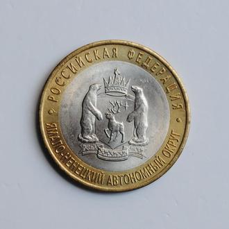 Россия 10 рублей 2010 г., UNC, 'Ямало-Ненецкий автономный округ'