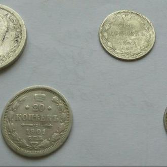 50 копеек (полтина) 1897, 20 коп 1901, 15 коп 1867, 10 коп 1910 (XF+).