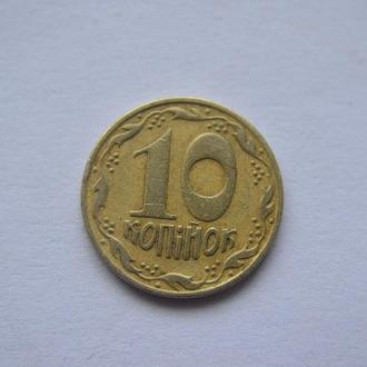 10 копеек 1992 года