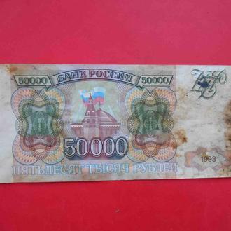 Россия 1993 год 50000 рублей.