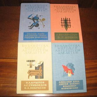БМЛД Библиотека мировой литературы для детей Тт.  20, 35, 37
