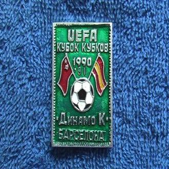 Знак Динамо Киев - Барселона Кубок Кубков 1990г.