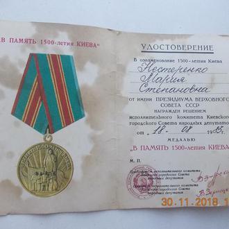 1500 лет Киеву документ