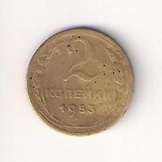 2 копейки 1953