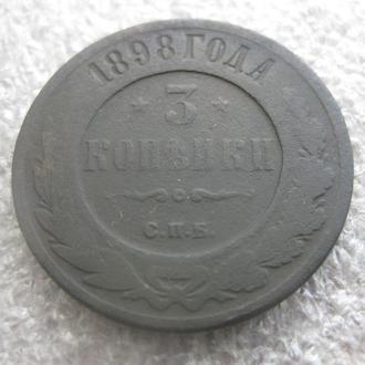 3 коп. 1898 р.