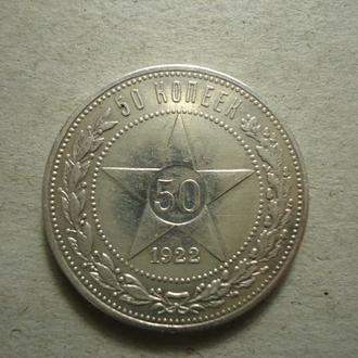 50 копеек 1922 года п. л