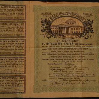 Заем свободы 5% облигация в 50руб.  27 марта 1917г