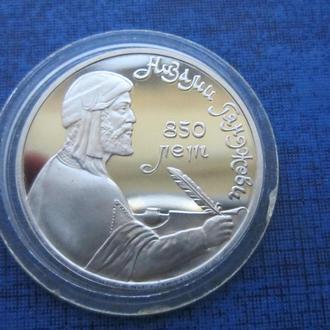 Монета 1 рубль СССР 1991 Низами Гянджеви пруф