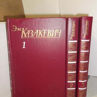 Казакевич Эм. Собрание сочинений в 3 томах